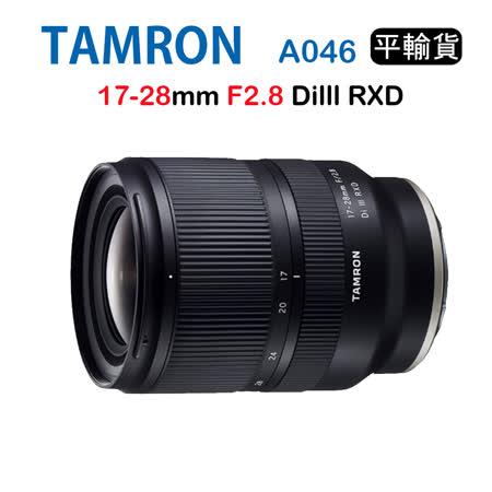 騰龍 17-28mm F2.8 A046 (平行輸入)