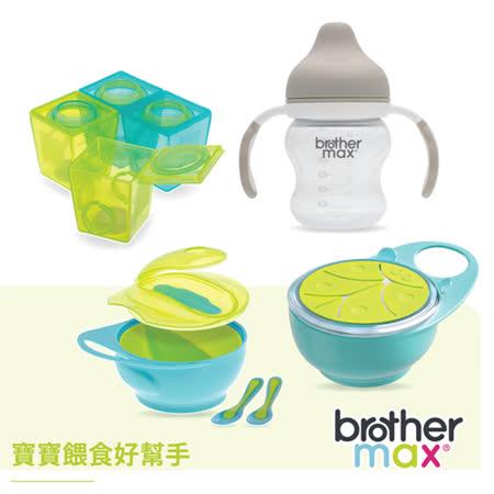 Brother Max 寶寶餐具超值組