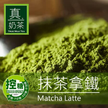歐可茶葉 控糖系列 真奶茶抹茶拿鐵