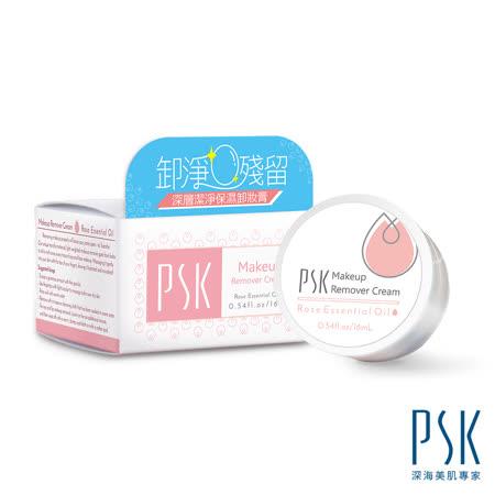PSK深海美肌專家 眼唇保濕卸妝膏