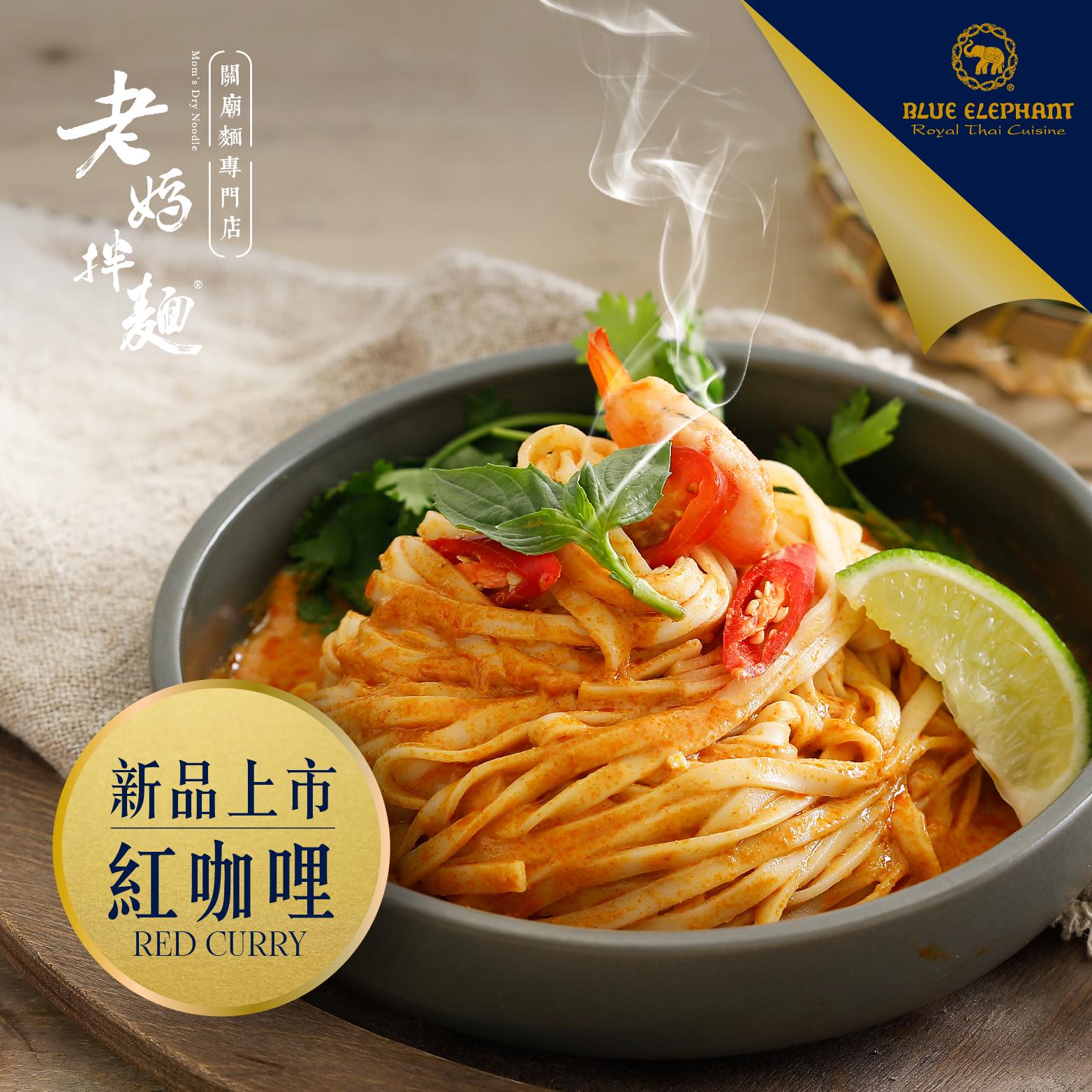 泰國米其林皇家料理藍象餐廳聯名醬料