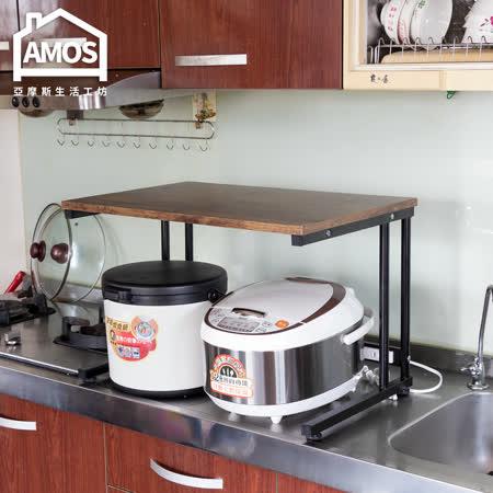 Amos 鄉村木紋廚房電器架
