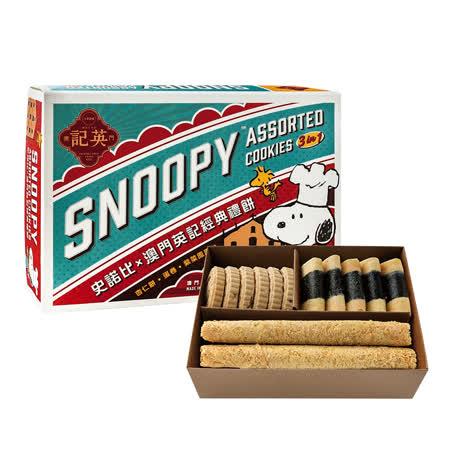 【英記餅家】 史諾比懷舊三合一禮盒