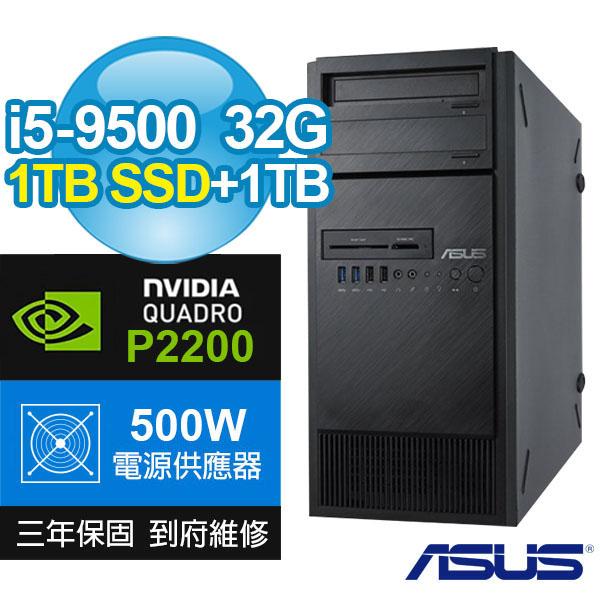 ASUS 華碩 E500 G5 商用六核繪圖工作站( i5-9500/ 32G/ 1TBSSD+1TB/ P2200 5G/ WIN10專業版/ 500W)極速大容量