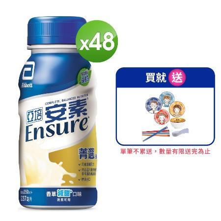 亞培 安素香草少甜 菁選隨身瓶(共48入)