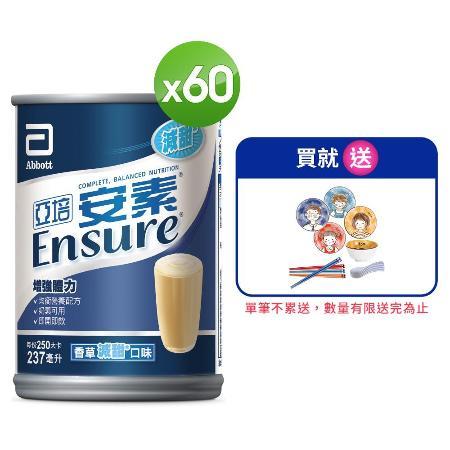 亞培 安素香草少甜 (237ml x30入)x2箱