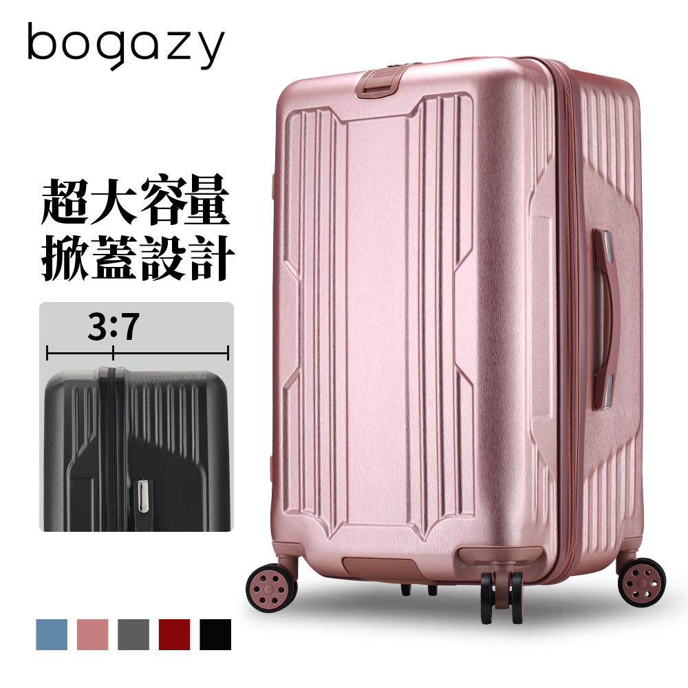 【Bogazy】皇室經典 25吋胖胖箱大容量行李箱(玫瑰金)