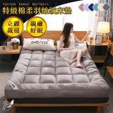 【Effect】親膚特級棉柔羽絲絨10CM加厚日式床墊(雙人/6色)