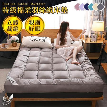 Effect_親膚特級棉柔 羽絲絨10CM日式床墊