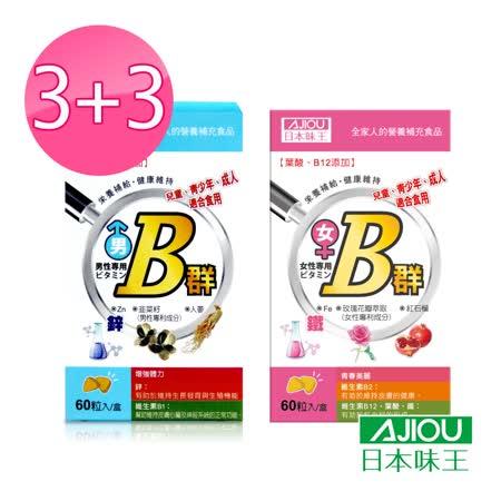日本味王  男用維生素B群3盒