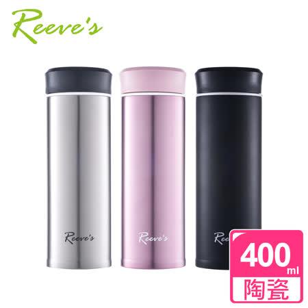 韓國Reeves維思 景瓷陶瓷保溫瓶2入