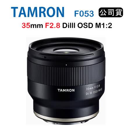 TAMRON 35mm F2.8 (F053) 騰龍公司貨