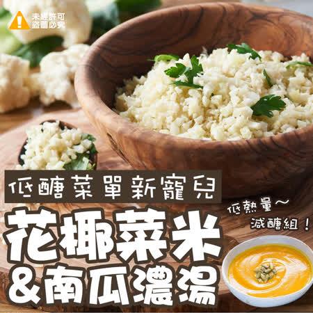 【極鮮配】減醣組 花椰菜米&南瓜濃湯