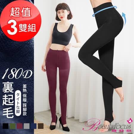 【BeautyFocus】(3件組)台灣製180D裏起毛保暖踩腳褲襪-24207