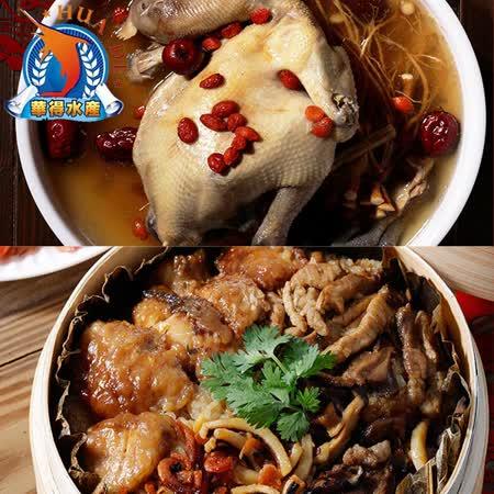東港華得 福壽雙全年菜組