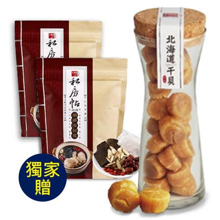 十翼饌 贈燉雞湯 北海道宗谷干貝