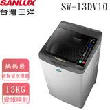 【台灣三洋SANLUX】13公斤直流變頻超音波單槽洗衣機 SW-13DV10