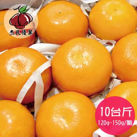 杰氏優果 茂谷柑10台斤(23號)