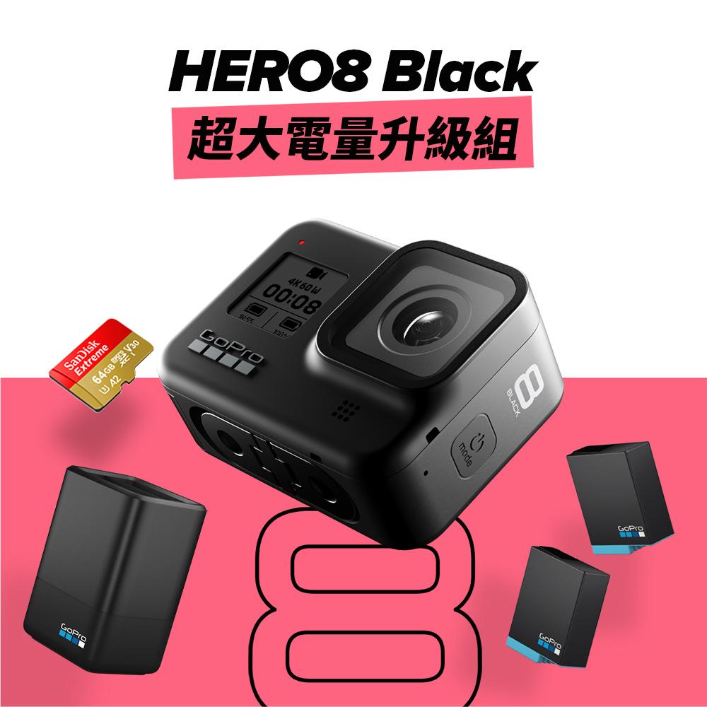 【GoPro】HERO8 Black超大電量升級組-HERO8+雙充+電池+64G
