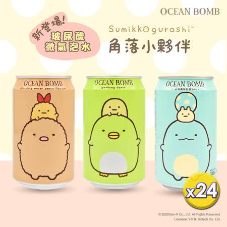 【OceanBomb】 玻尿酸微氣泡水24罐