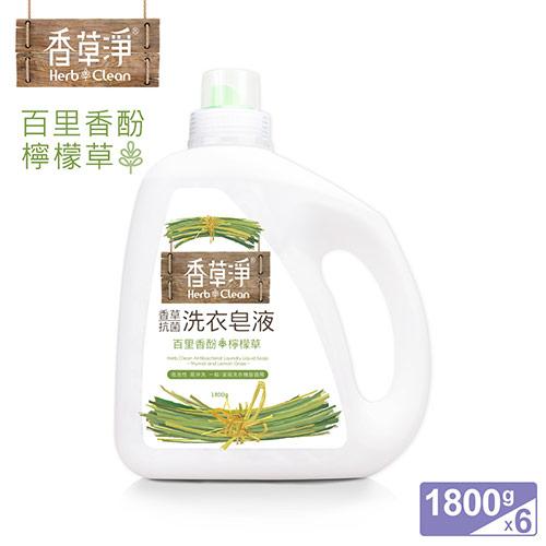 (任選)清淨海 香草淨系列抗菌洗衣皂液-百里香酚+檸檬草 1800g(箱購6入組)