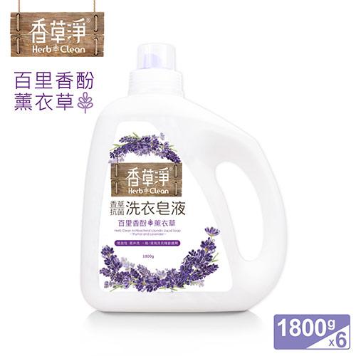 (任選)清淨海 香草淨系列抗菌洗衣皂液-百里香酚+薰衣草 1800g(箱購6入組)