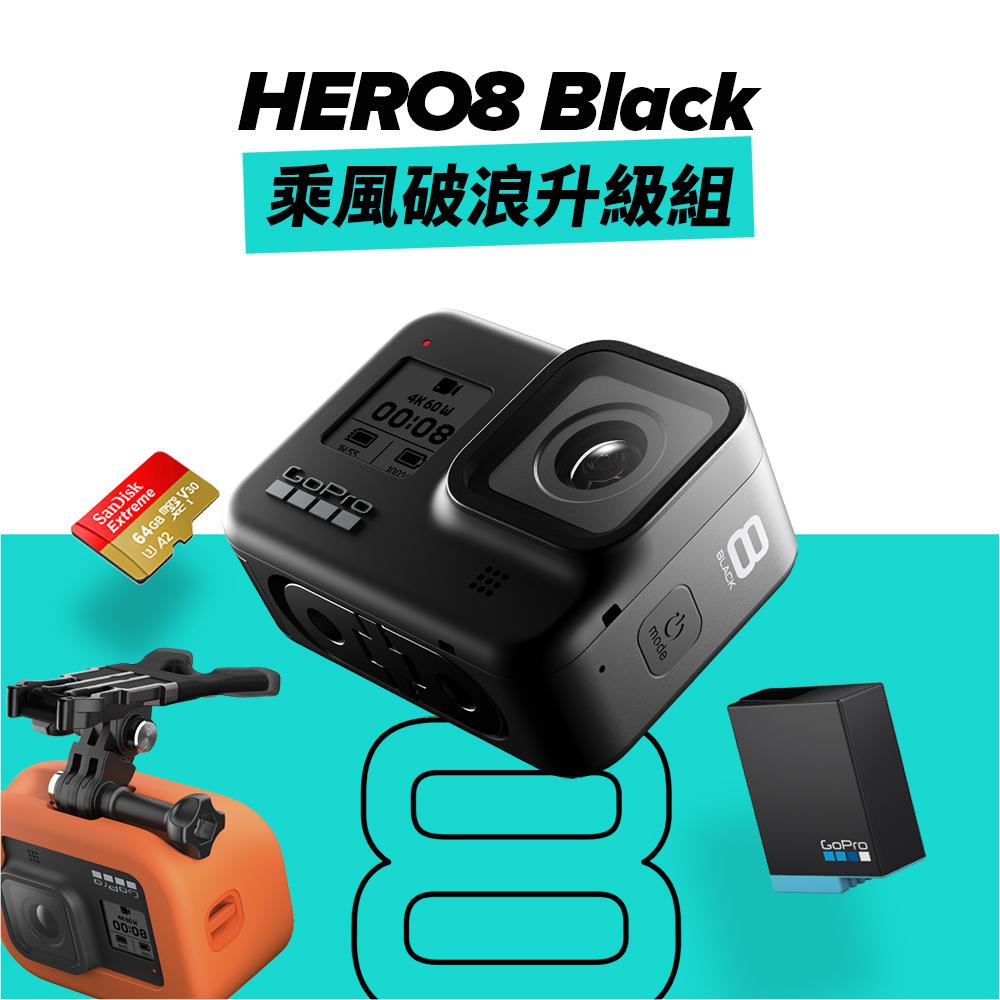 【GoPro】HERO8 Black乘風破浪升級組-HERO8+H8專用咬嘴+電池+64G