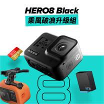 GoPro HERO8 Black乘風破浪升級組
