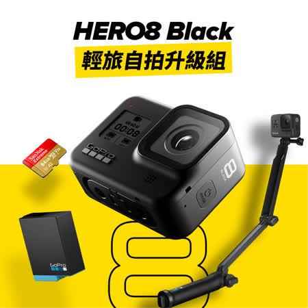 GoPro HERO8 Black 輕旅自拍升級組