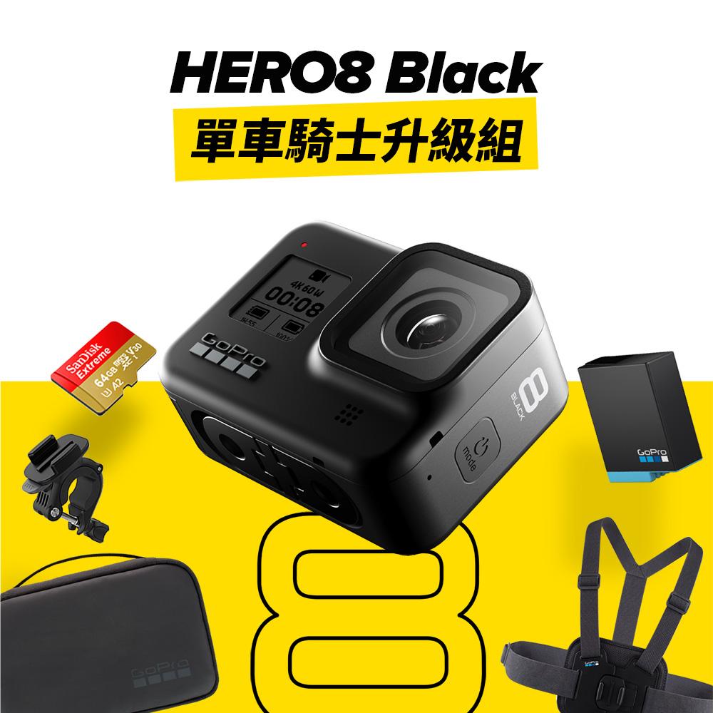 【GoPro】HERO8 Black單車騎士升級組-HERO8+運動套件組+電池+64G