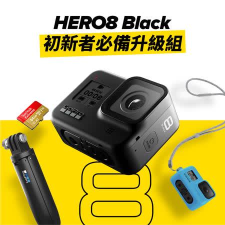 GoPro HERO8 Black 初新者必備升級組