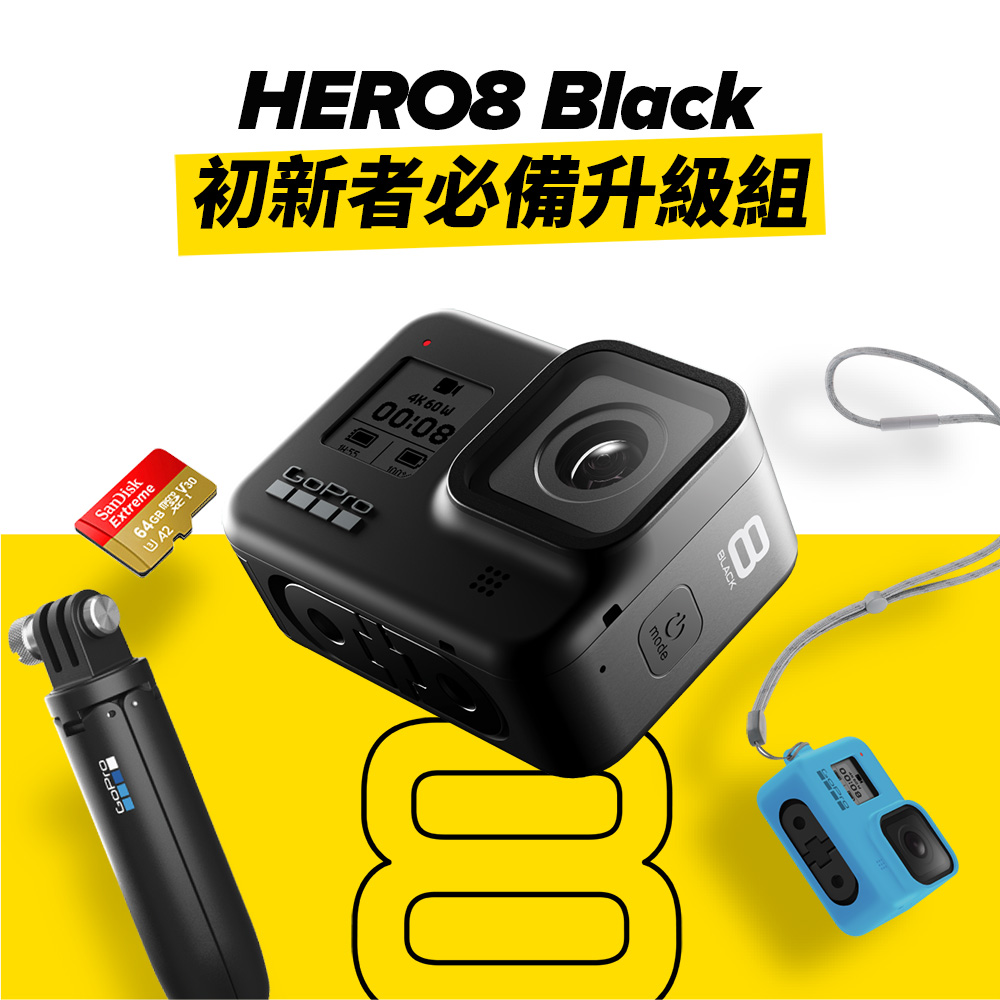 【GoPro】HERO8 Black初新者必備升級組-HERO8+shorty+H8專用矽膠套+64G