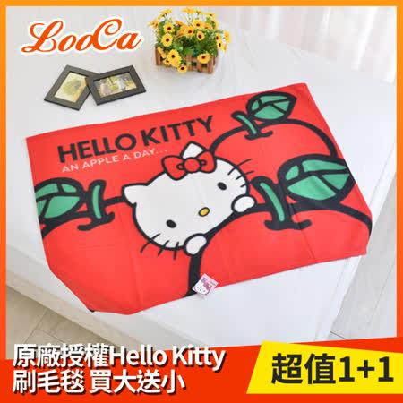 買大送小-原版授權 Hello Kitty刷毛毯