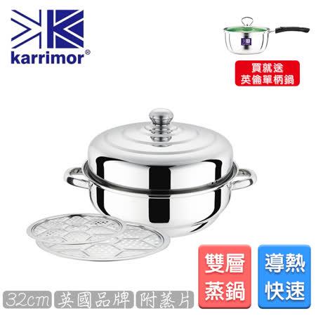 Karrimor 雙層蒸鮮團圓鍋32cm