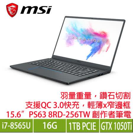 MSI 創作者/i7/16G 1T/GTX1050Ti獨顯