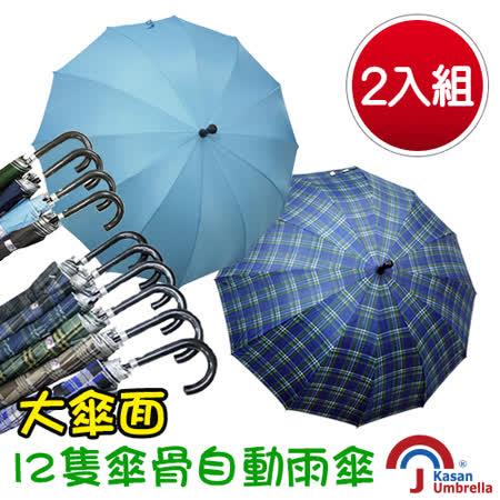 Kasan   132cm自動雨傘2入任選
