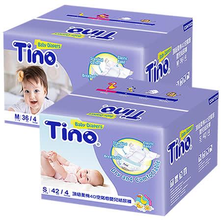 Tino頂級柔棉 黏貼紙尿褲S-XL