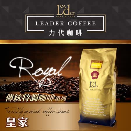 力代 皇家咖啡豆(1磅/袋)