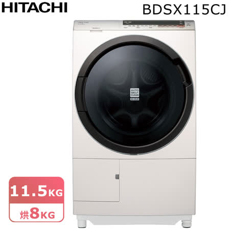 HITACHI日立11.5公斤日本原裝尼加拉飛瀑AI智慧型滾筒洗脫烘