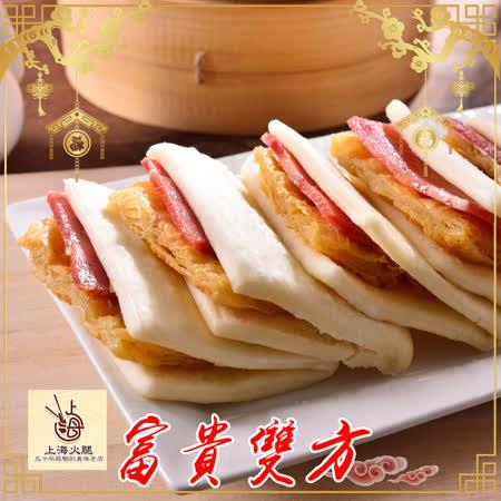 南門上海火腿 蜜汁火腿富貴雙方x2盒