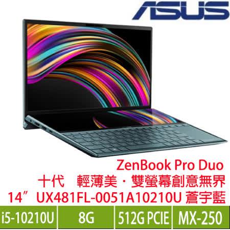 ASUS 10代i5/14吋 8G/SSD/2G獨顯筆電