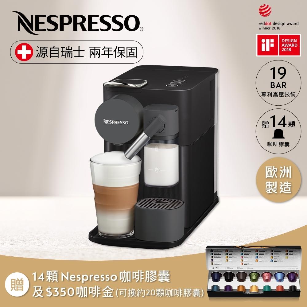 【Nespresso】膠囊咖啡機 Lattissima one 曜石黑