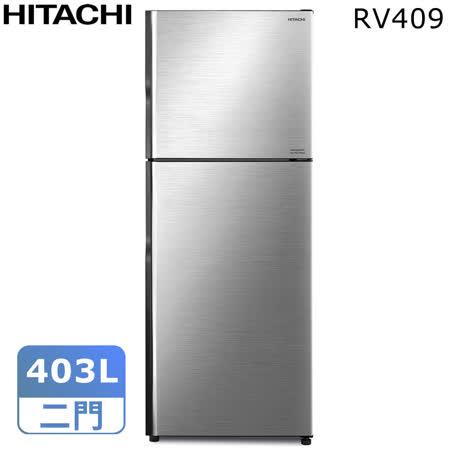 HITACHI 403公升 變頻兩門冰箱RV409