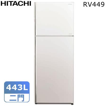HITACHI 443公升 變頻兩門冰箱RV449