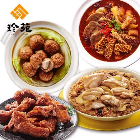 珍苑-碗碟筷香 經典年菜任選3件組