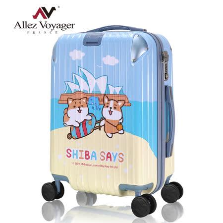 柴語錄x奧莉薇閣聯名  20吋行李箱