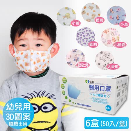 伯康醫用口罩 幼兒3D圖案(隨機出貨)50入X6盒