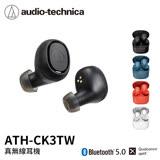 鐵三角 ATH-CK3TW 四色 真無線 藍牙耳機