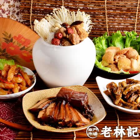 南門市場老林記  百分百真食選五菜