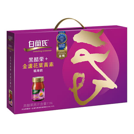 白蘭氏黑醋栗金盞花葉黃素禮盒 60ML*8